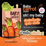 Baby Carrot Cream เบบี้แครอทครีม