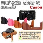 Half Case G7X Mark II / ฮาฟเคส G7XM2 รุ่นเปิดแบตได้