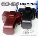 เคสกล้องหนัง ซองกล้องหนัง Case Olympus OMD EM5