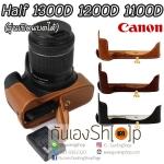 Half Case Canon 1300D 1200D 1100D รุ่นเปิดแบตได้