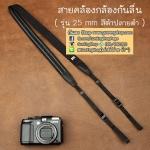 สายกล้องคล้องคอ - รุ่นกันลื่น ขนาด 25 mm สีดำ ปลายดำ