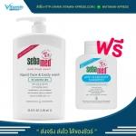 Sebamed liquid face body wash 1000ml แถม Sebamed anti-dandruff 200ml 1 ขวด