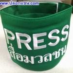 ปลอกแขน PRESS-สื่อมวลชน สีเขียวเข้ม