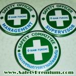 ตัวอย่่างเข็มกลัด Safety Committee