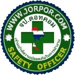 สติ้กเกอร์ Flex รีดติดเสื้อ / หมวก เว็บ Jorpor.Com