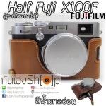 Half Case Fuji X100F ฮาฟเคสเปิดแบตได้ รุ่นฟูจิ X100-F