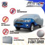 ผ้าคลุมรถเข้ารูป100% รุ่น S-Coat Cover สำหรับรถ TOYOTA REVO 4 Door 2015-2019