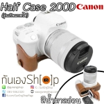 Half Case Canon 200D เคสกล้อง Canon 200D Kiss X9