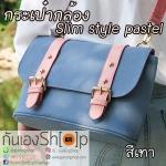 กระเป๋ากล้อง Mirrorless รุ่น Silm Style Pastel