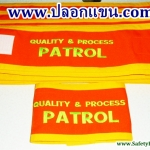ปลอกแขน Quality & Process Patrol