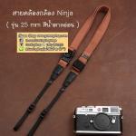 สายคล้องกล้องเส้นเล็กปรับสายสั้นยาวได้ Cam-in รุ่น Ninja สีน้ำตาลอ่อน 25 mm