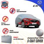 ผ้าคลุมรถเข้ารูป100% รุ่น S-Coat Cover สำหรับรถ MAZDA CX-5