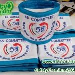 ตัวอย่าง ปลอกแขน 5S Committee - คณะกรรมการ 5ส