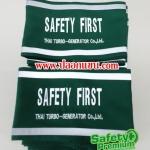 ตัวอย่างปลอกแขน SAFETY FIRST ปักชื่อบริษัท