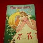 นิทานภาพสีปกแข็งไทยวัฒนาพานิช เรื่องซิลเดอเรลลา
