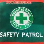 ปลอกแขน SAFETY PATROL
