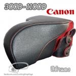 เคสกล้อง Canon 550D 500D 1000D 450D 400D 350D 300D สีดำแดง