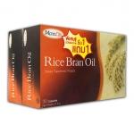 WellGate MaxxLife Rice Bran Oil 1 แพค (รวม60เม็ด) สำเนา