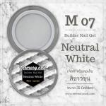 เจลต่อเล็บ Memory nail รหัส M07-2 กระปุกใหญ่ ขนาด 30ml สีขาวขุ่น Neutral White
