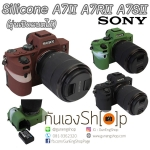 Silicone Case Sony A72 A7M2 เคสซิลิโคน A7II A7RII A7SII รุ่นเปิดแบตได้