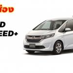 แอบส่อง Honda All New Freed 2018 ลุ้นเข้าไทย