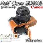 Half Case Canon EOSM6 ฮาฟเคส EOSM6 รุ่นเปิดแบตได้