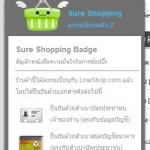 ซื้อของได้อย่างสบายใจที่กันเองShop เพราะสัญลักษณ์ Sure Shopping