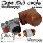 Case Fuji XA5 ตรงรุ่น เลนส์ kit 15-45 mm ใช้งานได้ครบทุกปุ่ม