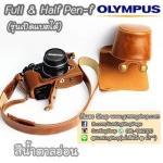 เคสกล้องหนัง Olympus pen-f รุ่น เปิดแบตได้ Case Olympus pen f ใช้ได้ทั้ง Full และ Half Case