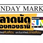 ตลาดนัดใหญ่เมืองทองธานี วันอาทิตย์ 2 สิงหาคม 2558