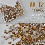 เพชรชวาAA สีน้ำตาลส้ม TOPAZ รหัส AA-12 คละขนาด ss3 ถึง ss30 ปริมาณประมาณ 1300-1500เม็ด
