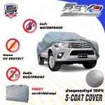ผ้าคลุมรถเข้ารูป100% รุ่น S-Coat Cover สำหรับรถ TOYOTA REVO CAB 2015-2019