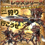 Revoltech Series No.123 Monster Hunter Swordsman Liosoul Rathalos NEW