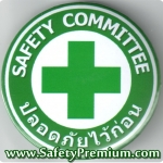 เข็มกลัด Safety Committee - ปลอดภัยไว้ก่อน