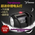 YG5586 ไฟกรีดยาง 1 W Outdoor LED Lighting