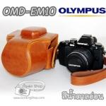 เคสกล้องหนัง EM10 Mark II Case Olympus OMD EM10 E-M10 Mark2 ซองกล้องหนัง