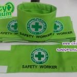 ปลอกแขน SAFETY WORKER