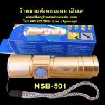 ไฟฉายเหล็กมีUSB+ใส่ถ่านNSB501