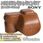 เคส Sony NEX5R/5N/5C/5T เคสกล้องหนัง เลนส์ 16-50 mm