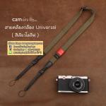 สายคล้องกล้อง รุ่น Universal - กล้อง Mirrorless กล้องฟรุ้งฟริ้งและกล้องเล็ก สีเขียวโอลีฟ