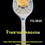 ไม้ตียุงคุณภาพสูง รุ่น YG-5620