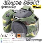 เคสซิลิโคนยาง Silicone Nikon D5500