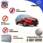 ผ้าคลุมรถเข้ารูป100% รุ่น S-Coat Cover สำหรับรถ MAZDA 2 Skyacitiv 4 Door 2015-2019
