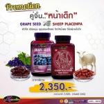 แพ็คคู่ Auswelllife Grape Seed Max 50,000mg High Potency ลดสิว ฝ้า กระ จุดด่างดำ & Sheep Placenta max50000 mg. รกแกะ ยิ่งกิน ยิ่งหน้าเด็ก ผิวใสเด้ง