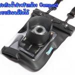 ซองกันน้ำ เคสกันน้ำ สำหรับกล้อง Compact เลนส์ยืดได้ คุณภาพดี