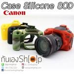 เคสซิลิโคนยาง Silicone Canon 80D