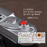 Soft Shutter Release รุ่น Mini 9 mm นูนขึ้น สีแดง สำหรับ Fuji XT20 XT10 XT2 XE2 X20 X100 XE1 Leica ฯลฯ