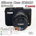 เคสซิลิโคนยาง Canon EOSM10 Silicone Case EOSM10
