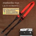 สายคล้องกล้องเส้นเล็กปรับสายสั้นยาวได้ Cam-in รุ่น Ninja สีแดงสว่าง 25 mm