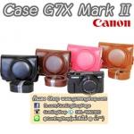 เคสกล้องหนัง G7X Mark II / Case G7XM2